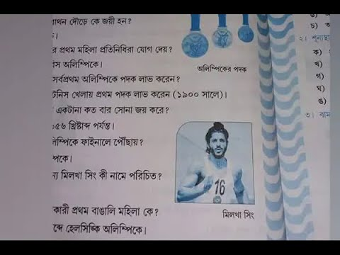 West Bengal School Book Uses Farhan Akhtar`s Pic For Milkha Singh