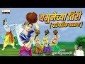 Yamunechya Tiri | Paramparik Gavlan | Marathi Superhit Gavlani - Orange Music