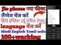 How to change language in jio phone,Jio phone How do I change the language