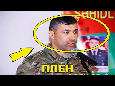 СРОЧНО! Генерал Маис Бархударов взят в плен Армией Обороны Арцаха