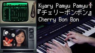 【きゃりーぱみゅぱみゅ/Kyary Pamyu Pamyu】『チェリーボンボン/Cherry Bon Bon』Cover by Yuria feat. #stoppaz
