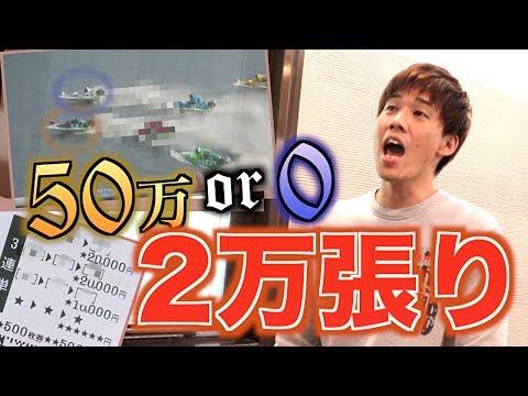 【競艇・ボートレース】200万円回収するまでやめれません!特大回収かゼロか!運命の2万張り!#02