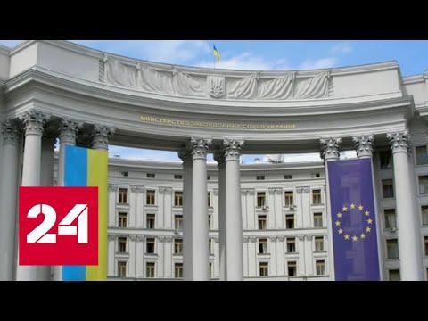 """МИД Украины: """"отмены санкций против России не допустим"""". 60 минут от 23.03.20"""