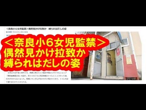 <奈良小6女児監禁>偶然見かけ拉致か 縛られはだしの姿(20150706)