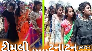 ટીમલી ટનાટન part 1 9 August special diwas Timli Dance Arjun r meda