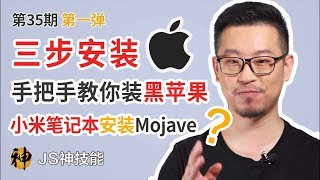 小米笔记本Pro三步变身黑苹果/手把手安装Mojave/(HACKINTOSH GUIDE How to Install MacOS Mojavethosh1)