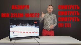 Обзор BBK 32 LEM 1045. Отличного телевизора по выгодной цене!!!