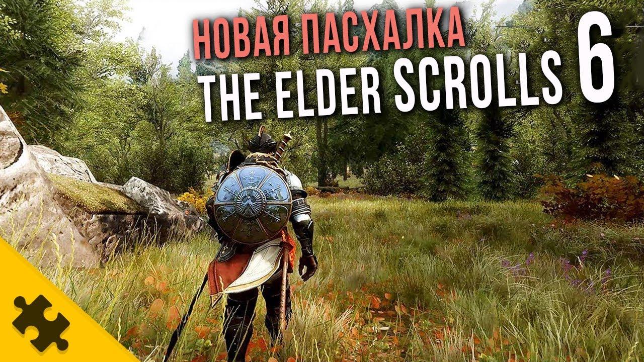 Elder Scrolls 6 REDFALL ОГРОМНАЯ ПАСХАЛКА, которую РЕШИЛИ СООБЩЕСТВО SKYRIM. TES 6 новости  (ТЕС 6)