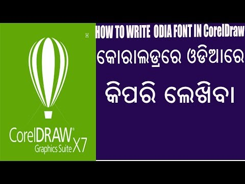 How To Write Odia Font In CorelDRAW ( ODIA )