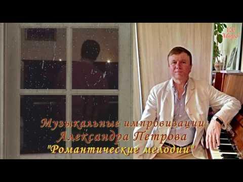 """Концерт Александра Петрова """"Романтические мелодии"""" (живой звук)"""