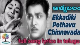 ఎక్కడికి పోతావు చిన్నవాడా... Aatmabalam|anr,sarojadevi|lyrics in telugu|