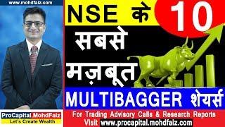 NSE के 10 सबसे मज़बूत MULTIBAGGER शेयर्स | Latest Stock Market Analysis