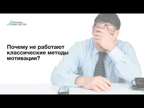 В.Бовыкин: почему не работают методы стимулирования труда