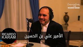 HRH Prince Ali bin Hussein   صاحب السمو الملكي الأمير علي بن الحسين
