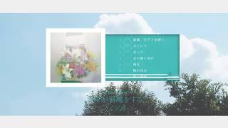 Natsukusa ga Jyama wo Suru / Yorushika