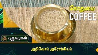 கோதுமை காபி | அறிவோம் ஆரோக்கியம் | Puthuyugam TV