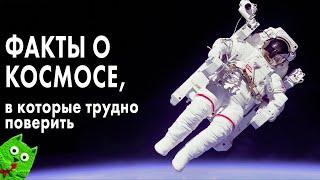 Факты о космосе, в которые трудно поверить