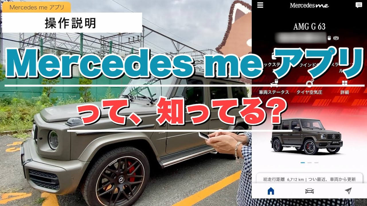 【意外と知らないシリーズ】Mercedes me アプリの中身って知ってる?【ベンツ】