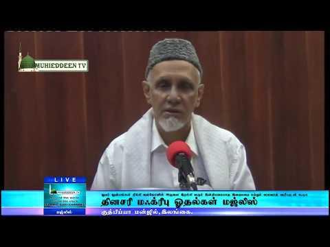 Daily Majlis & Discourses (28-10-2017) | Colombo, Sri Lanka