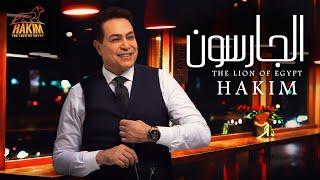 Hakim - El Garson - Official Music Video Lyrics | 2019 | حكيم - الجارسون - الفيديو الرسمى