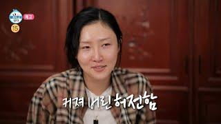 [나 혼자 산다 예고] <김광규의 레옹과 화공사이 & 화사의 나의 할머니에게> 385회,  MBC 2…