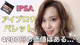【IPSA】4200円のアイブロウをレビュー!値段の価値はあるのか…?