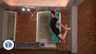 Йога воздухе. Упражнения 3 уровня.Валера Макаров