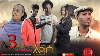 HDMONA - Part 3 - ልግሲ ብ ኣቤል ተስፋይ (ኣቢነር) Lgis by Abel Tesfay (Abiner) - New Eritrean Film 2019