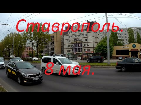 В Ставрополе похолодало. Завтра 9 мая, прогулка в перерыв по улице Доваторцев до района Космонавтов.