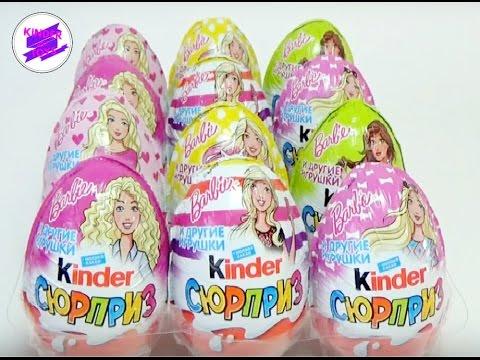Барби! Киндер Сюрприз! Barbie!  KINDER SURPRISE!!