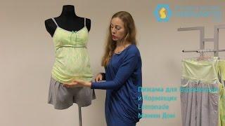 Пижама для Беременных и Кормящих Lemonade и Халат с Капюшоном от Мамин Дом обзор