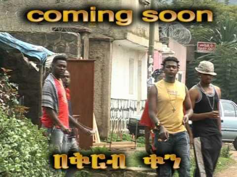 Aman Amharic movie