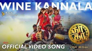 wine-kannala-song-dha-dha-87-charuhassan-diwakar-vijay-sri-g-kalai-cinemas