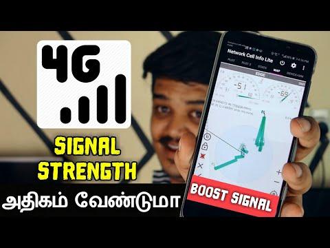4G Signal Strength அதிகம் வேண்டுமா - Boost Your Signal