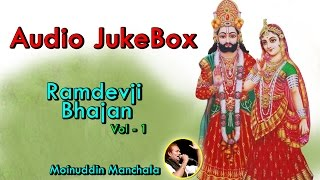 Baba Ramdevji Bhajan Vol 1 | Hits Of Moinuddin Manchala | Rajasthani COLLECTION | Audio JukeBox 2014