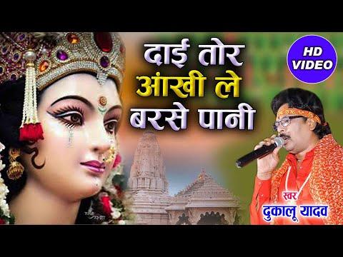 Dukalu Yadav  
