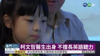 Publication Date: 2019-11-22 | Video Title: 打造雙語國家 小學體育課英語教學 | 華視新聞 201911
