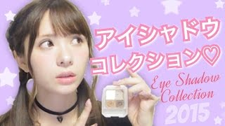 アイシャドーコレクション♡My Eye Shadow Collection thumbnail