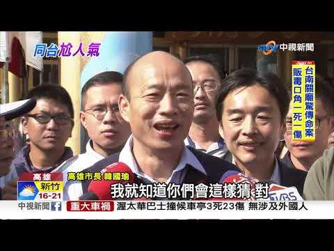 人氣壓過馬英九! 韓國瑜:今年流行禿頭│中視新聞 20190113