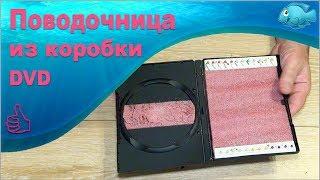 Поводочница из коробки DVD