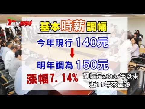 【基本工資調漲】月薪23100元、時薪150元 雙漲金額近11年最多   台灣蘋果日報