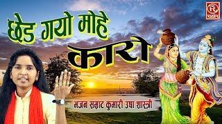 छेड़ गयो मोहे कारो - उषा शास्त्री का ऐसा कृष्ण भजन आपने कभी नहीं सुना होगा !! Usha Shastri Bhajan