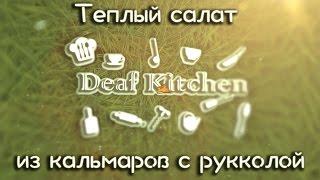 РЕЦЕПТЫ: Салат из кальмаров с рукколой