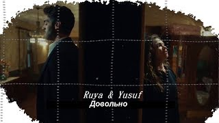 ◄ Ruya & Yusuf ● Довольно