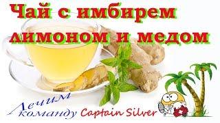 Имбирный чай с лимоном и медом от простуды/ Укрепляем иммунитет/