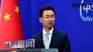 [中国新闻] 中国外交部:指责中俄散布美政府不和消息是倒打一耙 | CCTV中文国际
