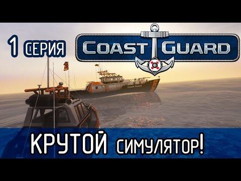 COAST GUARD -1- КРУТОЙ симулятор! (Прохождение)