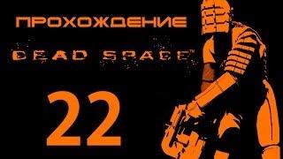 Dead Space - Прохождение - Финал [#22]