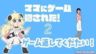 【ママにゲーム隠された2】また隠された!!!!!!!!!【角巻わため/ホロライブ4期生】