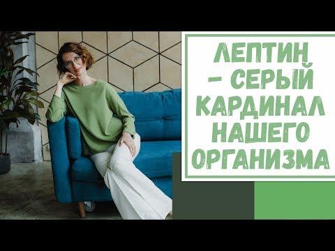 Лайфхак №40. Лептин